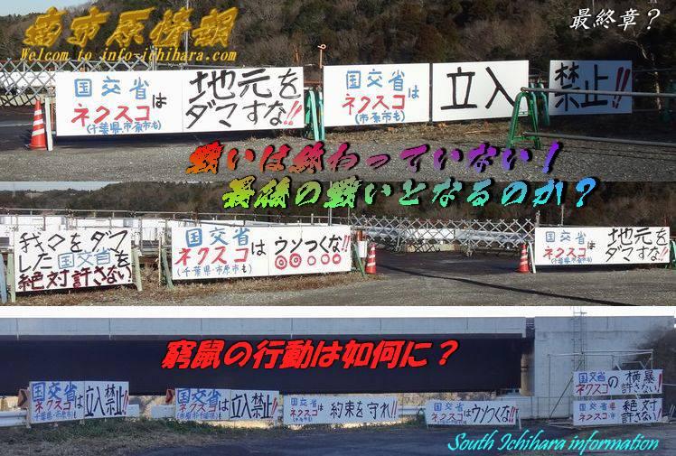 南市原情報    info-ichihara.com