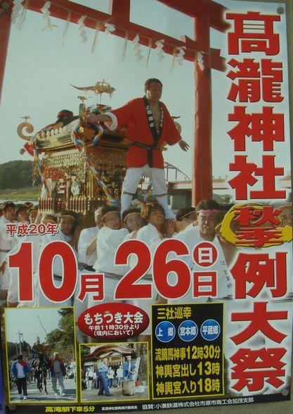 高瀧神社 秋季例大祭