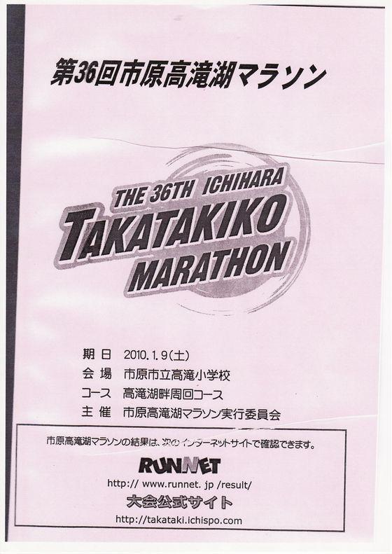 1月9日、マラソン大会開催される