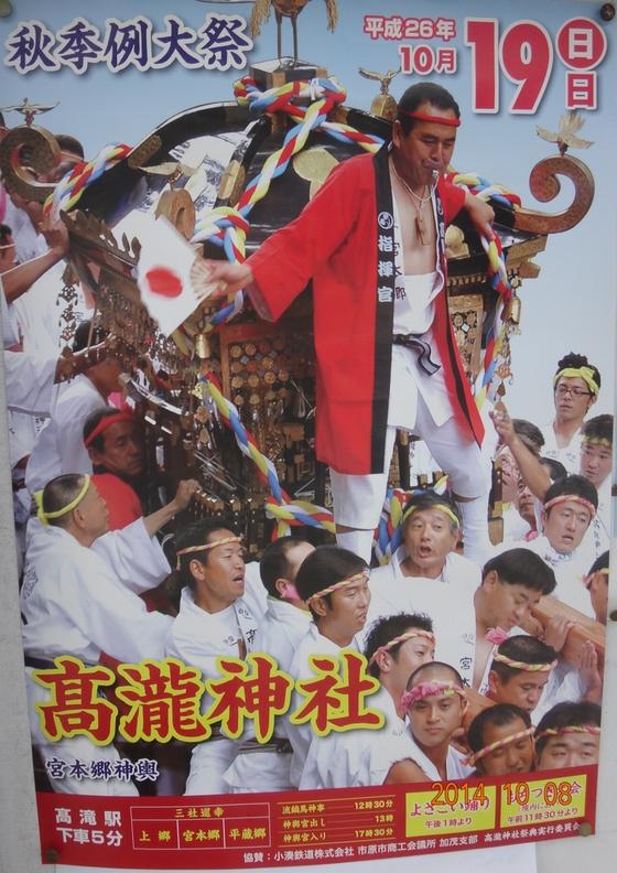 平成26年 高滝神社 秋季例大祭