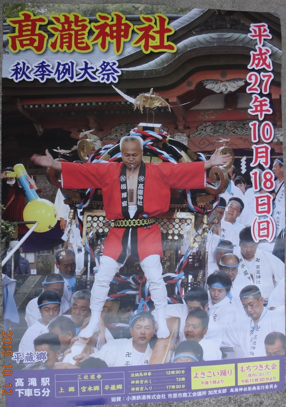 平成27年 高滝神社 秋季例大祭