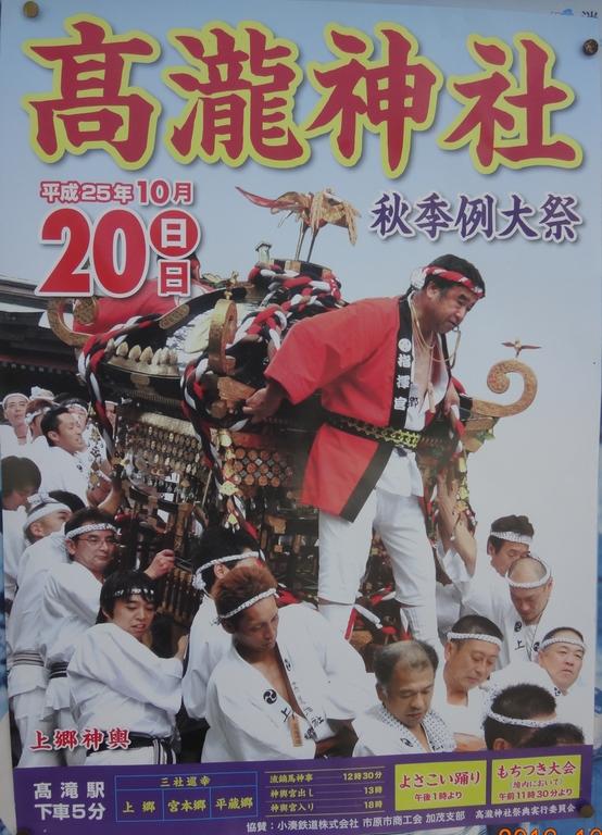 高滝神社秋季例大祭